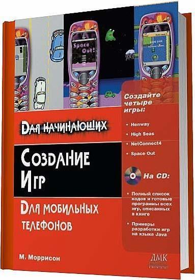 Как создать игру самому из мобильного - Italprom.ru